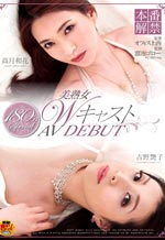 Beautiful Woman Double Cast AV Debut